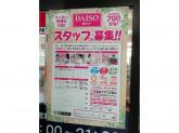 ザ・ダイソー 阪急オアシス千里山竹園店