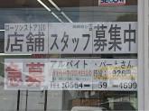 ローソンストア100 岡崎緑丘店
