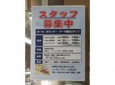 シャポーブラン 大須本店
