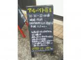 シタツヅミ -西宮テッパンメシ-