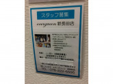 evergreen(エバーグリーン) 新長田店
