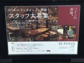 Di PUNTO(ディプント)水道橋店