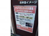 すてーき亭 高円寺店