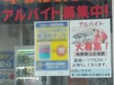 ENEOS 株式会社井口油店 北千住SS