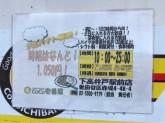 カレーハウス CoCo壱番屋 下高井戸駅前店