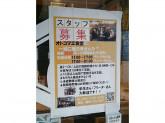酒と魚とオトコマエ食堂 京都駅前店