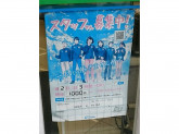 ファミリーマート 京都駅前店