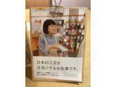 日本市 羽田空港第2ターミナル店