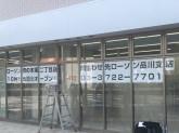 ローソン 柿の木坂二丁目店