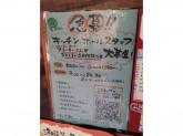Cafe&Dining Pecori 津田沼店