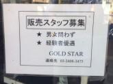 GOLD STAR(ゴールドスター)