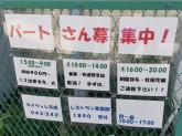株式会社イウォレ京成 レストラン事業部(京成電鉄津田沼社員食堂勤務)