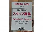 VOIR INTERNATIONAL(ボワールインターナショナル) 十日町店