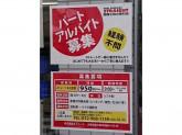 ツール・カンパニー ストレート 東大阪店