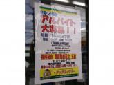 タックルベリー 東大阪花園店