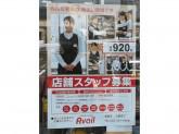 Avail(アベイル) 塩釜店