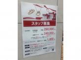 ブランドショップ Happiness(ハピネス) イオンモール八幡東店