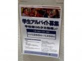 LATO CALLE(ラトカーレ) イオン八幡東店