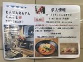 KAWARAYA CAFE TOKONAME