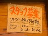 フジヤマ55 コクラエキナカひまわりプラザ店