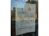 産経新聞 武庫之荘販売所