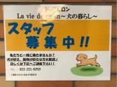 ドッグサロン La vie de chien 犬の暮らし