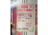 ザ・ダイソー 小倉京町店