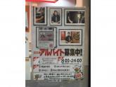 バーガーキング イオンタウン千種店