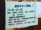 グーテ・ルブレ 入谷店