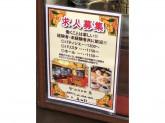 珈琲茶館集 赤坂見附店