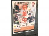 鶏三味 広島新幹線口店