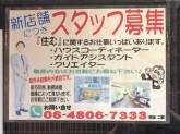 賃貸住宅サービス FC西中島駅前店