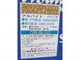 読売新聞 天王町サービスセンター