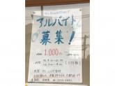 マルちゃんのクリーニング 和泉店