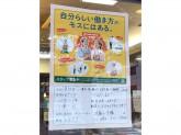 モスバーガー 広島八丁堀店