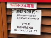ボトムステーキ 広島八丁堀店