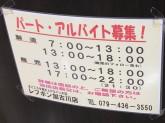 レフボン 加古川店
