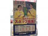 ホームセンターコーナン 第二阪和鳳店