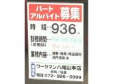 ワークマン 八尾山本店