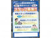 産経新聞山本・高安販売所