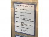 コリアンキッチン シジャン 広島NTTパセーラ7F店
