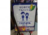 TSUTAYA(ツタヤ) 岡崎インター店