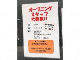 モバイルステーション 広島店