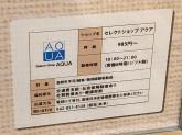セレクトショップAQUA 町田マルイ店