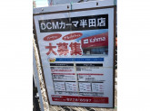 DCMカーマ(ディーシーエム) 半田店