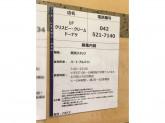 クリスピー・クリーム・ドーナツ 立川ルミネ店