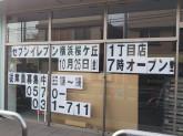 セブン-イレブン 横浜桜ヶ丘1丁目店