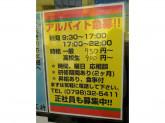 餃子の王将 阪神西宮店