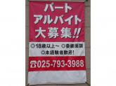 かっぱ寿司 魚沼小出店
