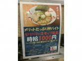 煮干し拉麺 アンチョビー 香里ケ丘店